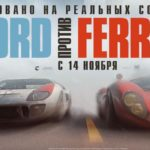 Фильм «Ford против Ferrari» 2019