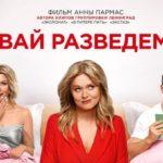 Фильм «Давай разведемся!» 2019