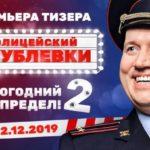 Фильм «Полицейский с Рублевки Новогодний беспредел 2» 2019